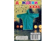 Купить (продам) плащ дождевик на кнопке,на липучке. - 15 руб. - Москва, Россия